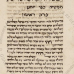 Hebrew/Aramaic New Testament Studies